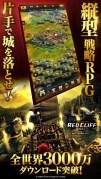 三国覇王戦記~乱世の系譜~スクリーンショット2