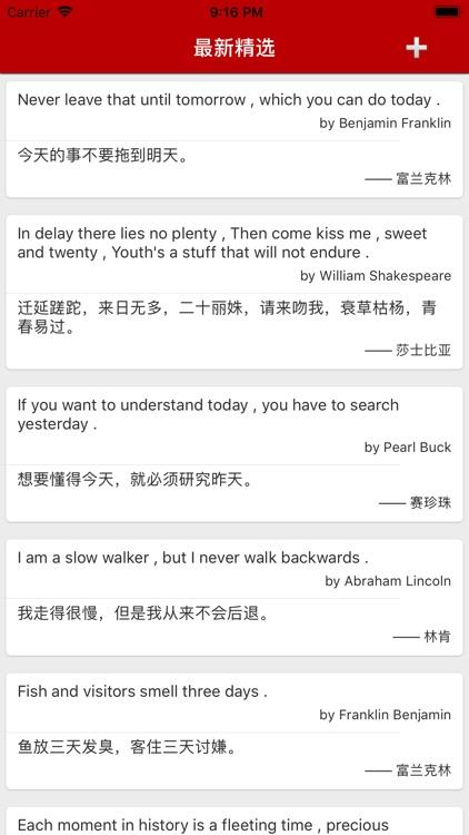 英文佳句 - 中英文對照諺語名句每日更新 by Jingke Chen