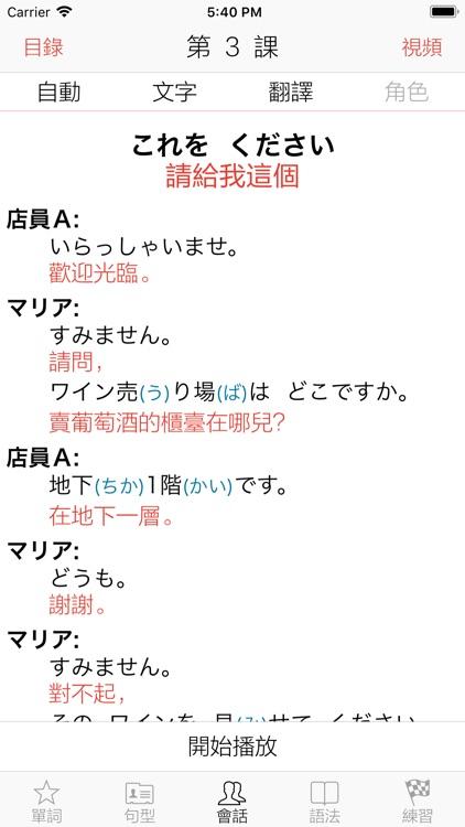 大家的日語 初級 體驗版 by XiaoPeng Wang