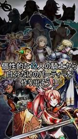 ダンジョン探索RPG  聖杯の騎士団紹介画像4
