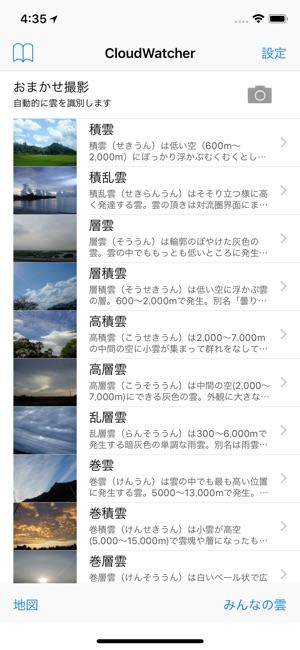 CloudWatcher Screenshot