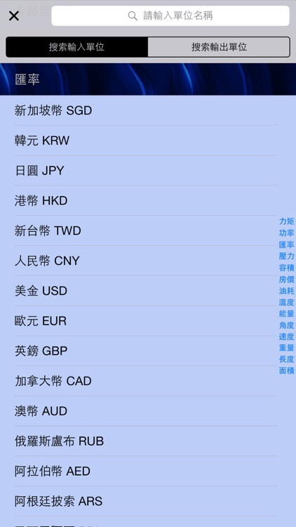 匯率&單位換算 by Xin Zhou