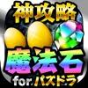 無課金で魔法石ゲット!【神攻略 for パズル&ドラゴン(パズドラ)】アイコン
