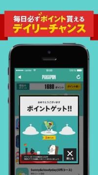 パカポン2 パカパカ貯まるお得なポイントアプリ紹介画像1