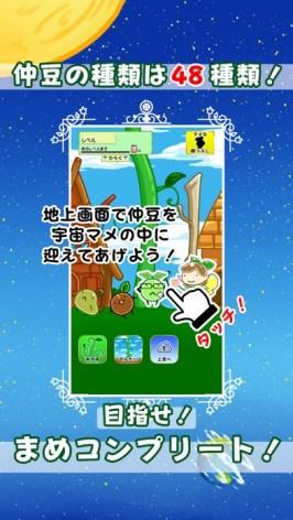 7ひきのまめ - 人気の放置育成ゲーム【無料】紹介画像3