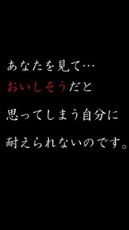 僕の右目は君にあげる。~吸血鬼の恋~【泣ける育成ゲーム】紹介画像3