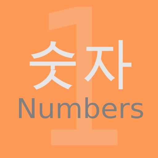 韓国語 数字だけ! 〜Hangul Numbers〜