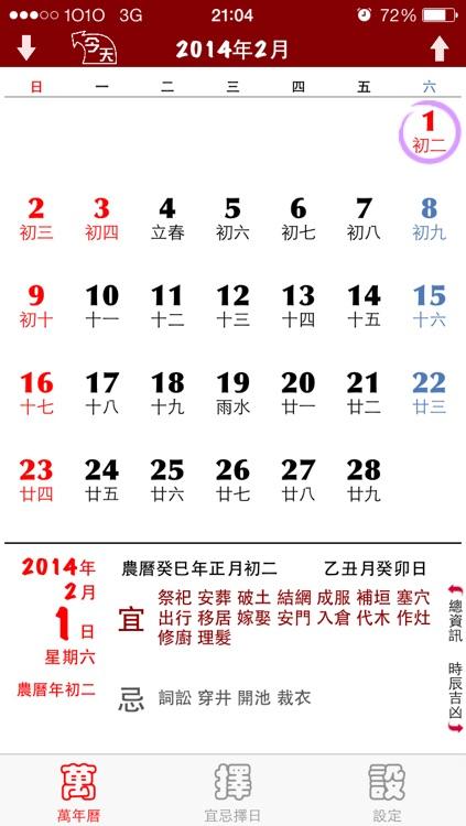 中國萬年曆 by JW Creation