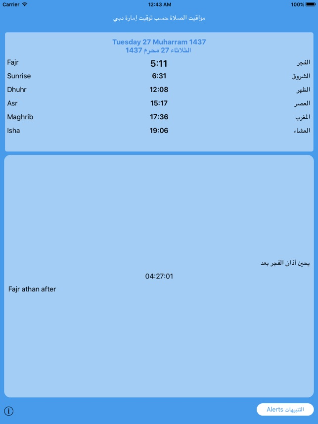 مجموعة صور لل موعد صلاه المغرب في دبي