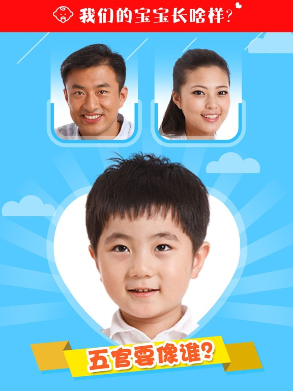 App To See What Your Child Will Look Like : child, Looks, Viewer