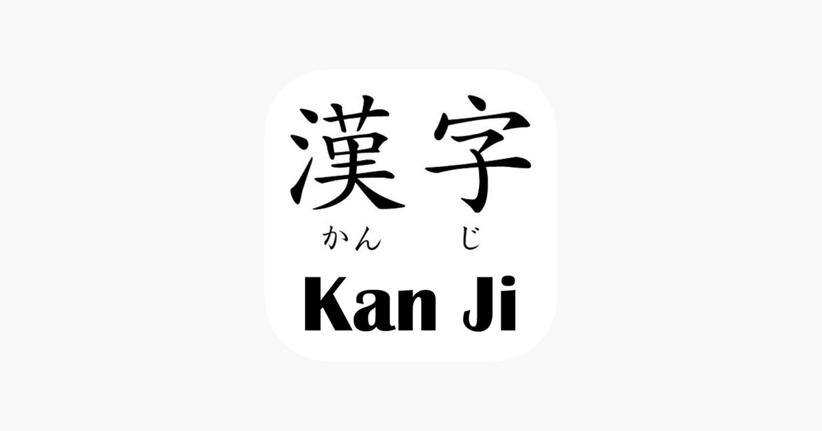Japanese Kanji Flashcard on the App Store