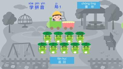 Télécharger 漢語拼音學習游戲-字母發音聲調拼讀基礎入門練習 pour iPhone / iPad sur l'App Store (Education)