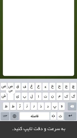 Seeboard: Persian Keyboard By Seeb Screenshot