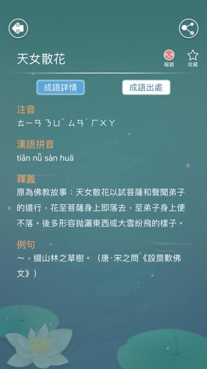 成語字典 - 成語辭典。國語文字解謎 by 精品熱門游戲