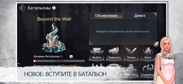 ‎Game of Thrones - За Стеной Screenshot