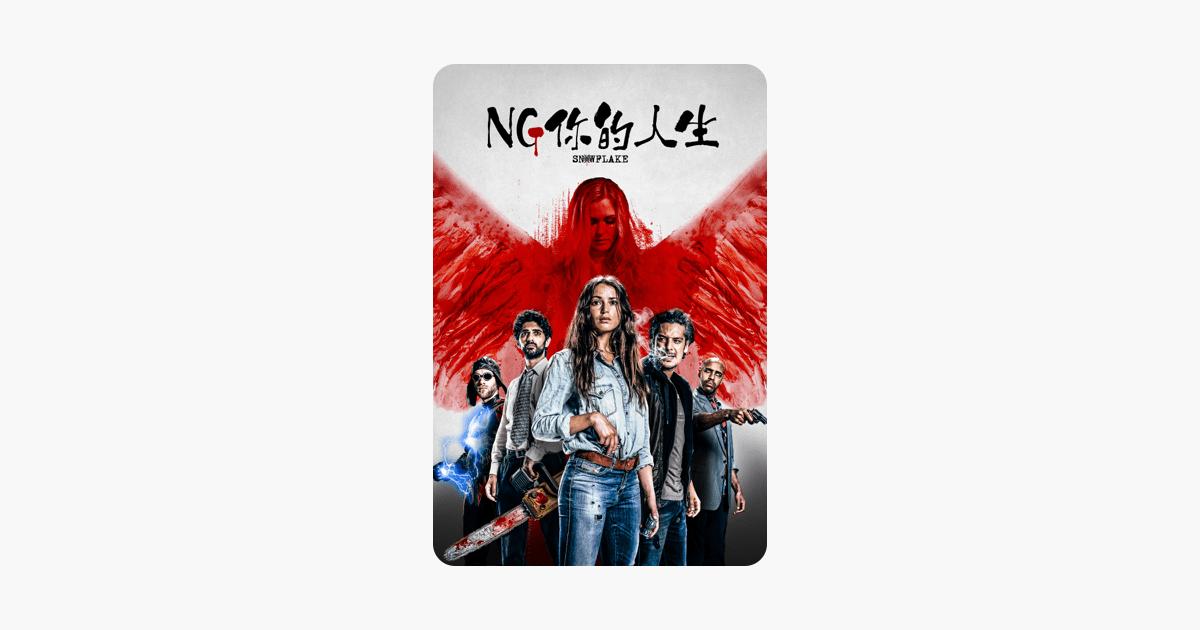 NG你的人生:在 iTunes 上的電影