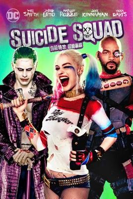 自殺特攻:超能暴隊:在 iTunes 上的電影