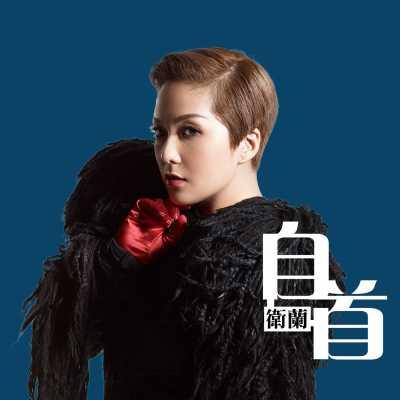卫兰 - 自首 - Single