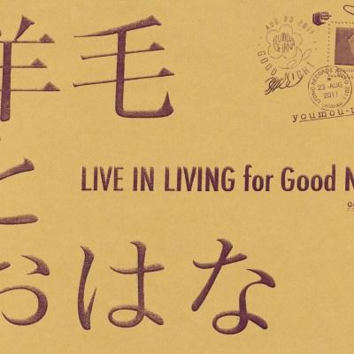 羊毛和花 - LIVE IN LIVING for Good Night