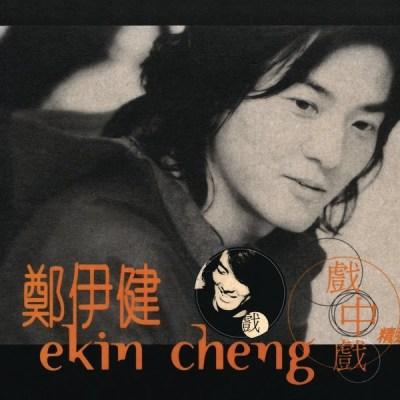 郑伊健 - The Best of Ekin Cheng Movie Themes