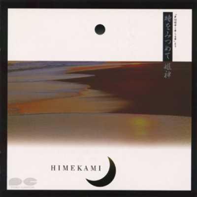 Himekami - Himekami Master Pieces 9 ~Toki Wo Mitsumete~ - EP