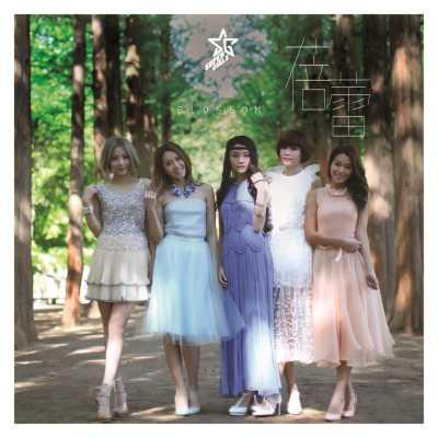 Super Girls - 蓓蕾 - Single