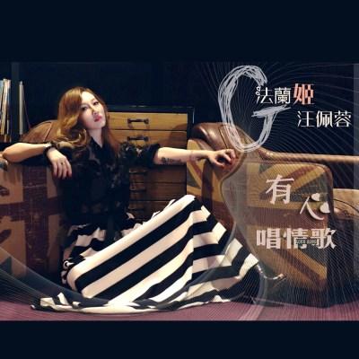 汪佩蓉 - 有心唱情歌 - EP