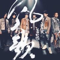 五月天 - 凡人歌 (feat. 蕭敬騰) - Single