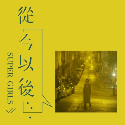 Super Girls - 從今以後 - Single