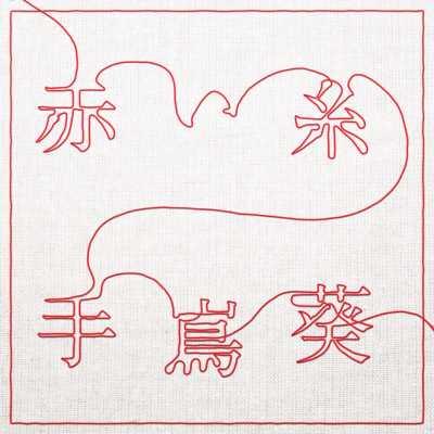 手嶌葵 - Akaiito - Single
