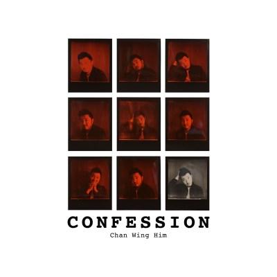 陳詠謙 - Confession