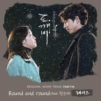 HEIZE - 도깨비 (Original Television Soundtrack), Pt. 14 - Single