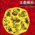 Free Download The Chinese Orchestra of Beijing Central Music College The Joy of New Year Mp3