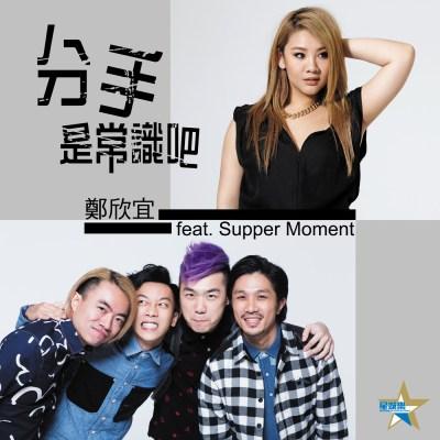鄭欣宜 - 分手是常識吧 (feat. Supper Moment) - Single