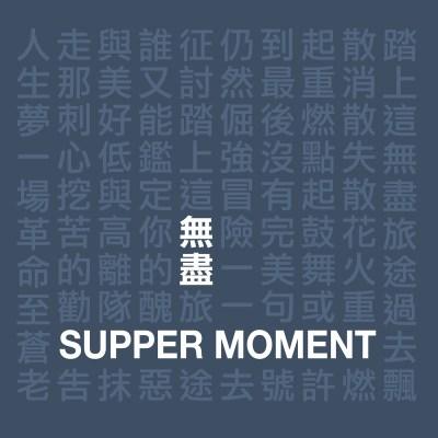 Supper Moment - 无尽 - Single