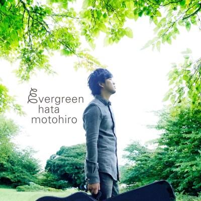 秦 基博 - evergreen