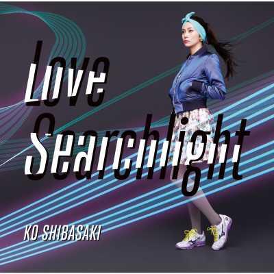 柴咲コウ - ラブサーチライト - EP