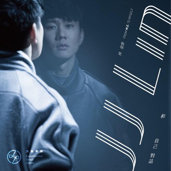 林俊傑 - 和自己對話 (實驗專輯)