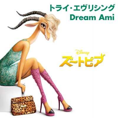 Dream Ami - トライ・エヴリシング - Single