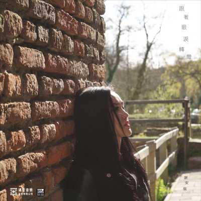 谢安琪 - 跟着眼泪转弯 - Single