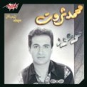 Free Download Mohamed Tharwat Ana Lak Ala Toul Mp3