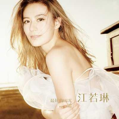 江若琳 - 最好的时光 - EP