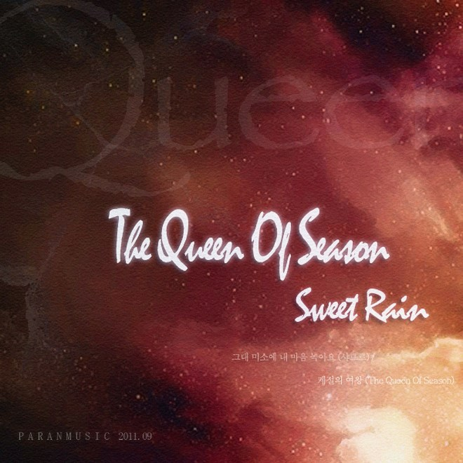 단비 - The Queen of Season - Single