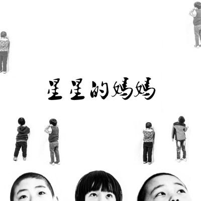 回音哥 - 星星的媽媽 (feat. 華子, 周子琰, 張楚 & 侯磊) - Single