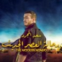 Free Download Saad Lamjarred The Modern Nomad Mp3