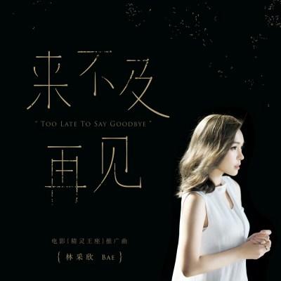 林采欣 - 來不及再見 (電影《精靈王座》推廣曲) - Single