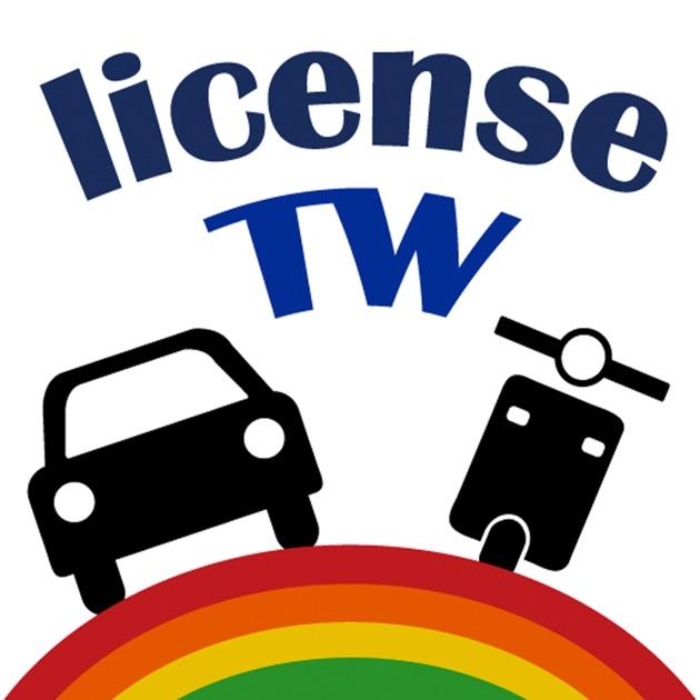 駕照(汽車、機車)考試題庫、模擬考秘笈TW-Licenese:在 App Store 上的 App