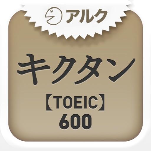 キクタンTOEIC(R) Test Score 600 ~聞いて覚える英単語~(アルク)