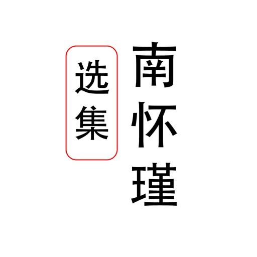 南怀瑾选集 por Lin QingChang