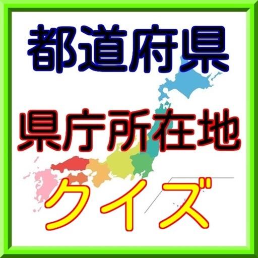 全国47都道府県の県庁所在地を覚える無料クイズ